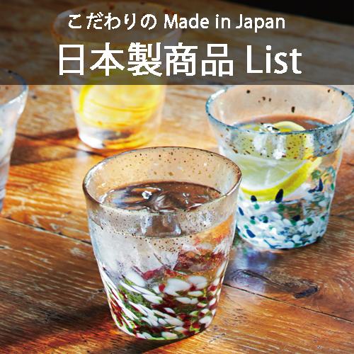 こだわりの made in japan 日本製品list