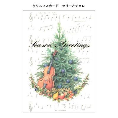 【上品で華やかなデザインが魅力】 クリスマスカード
