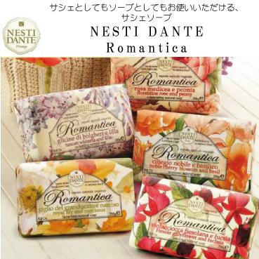 【サシェにもなるフレグランスソープ】 ネスティダンテロマンティカ~NestiDante Romantica~ソープ