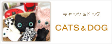 猫雑貨・犬雑貨