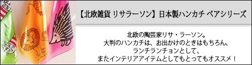 【北欧雑貨 リサラーソン】Lisa Larson 日本製ハンカチ ペアシリーズ