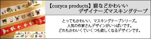【cozyca products】猫などかわいいデザイナーズマスキングテープ Subikawa・ひろせべに・レオレオニ