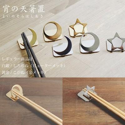 日本製燕市製【趣のある夜空のデザイン】宵の天(よいのそら) 箸置き