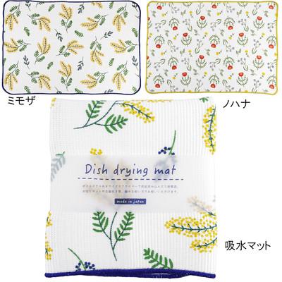 【日本製】ボタニカル柄吸水マット&大判ループ付きふきん ミモザ&ノハナ