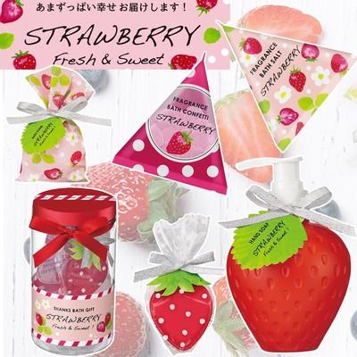 【あまずっぱいイチゴの香りで幸せバスタイム】Fresh&Sweetストロベリー ハンドソープ&バスグッズ