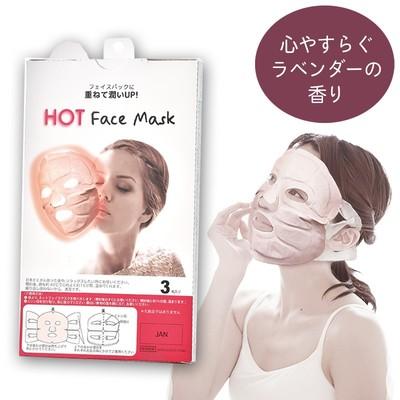 3枚セットで600円!【美容液マスクに重ねて浸透力アップ】ながら温フェイスマスク ピンク