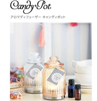 【キャンディポットみたいなキュートデザイン】アロマディフューザーキャンディポット