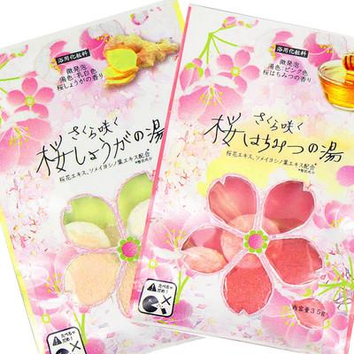 日本製【桜入浴剤】さくらはちみつの湯&さくらしょうがの湯 発泡&ソルト入浴剤