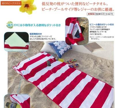 【ビーチで大活躍♪】低反発枕&ビニールポケット付きレジャービーチタオル