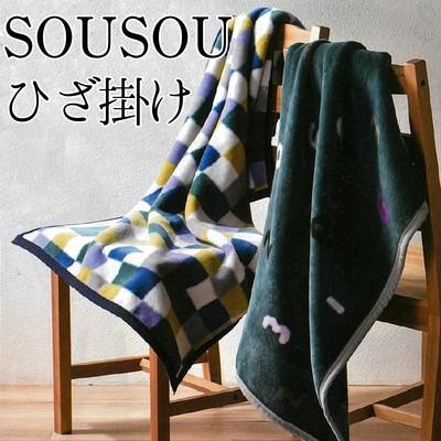【日本製】ひざ掛け SOU・SOU