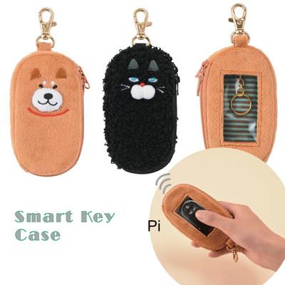 【スマートキーを入れたままピッと操作可能♪】スマートキーケース ネコ&シバイヌ