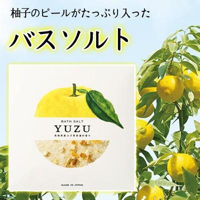 日本製【高知県産ユズ使用】YUZU ピール入りバスソルト