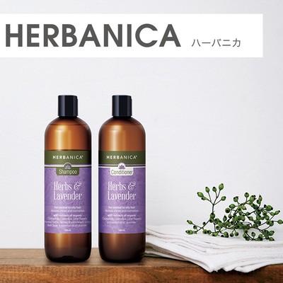 【髪と地肌にハーブのチカラを】ハーバニカ シャンプー&コンディショナー