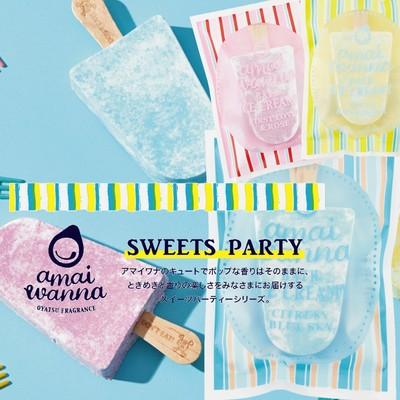 【amai wannnaアマイワナ】バスアイスクリーミー お風呂に溶け込むやみつき入浴剤
