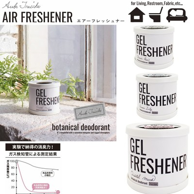 【Aube Fraiche】ボタニカル成分配合消臭 オーブフレッシュ 置き型ジェルフレッシュナー