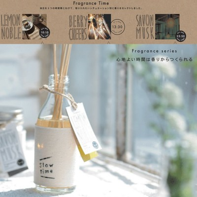 【slow time】心地よい時間は香りから作られる・・スロータイムリードディフューザー