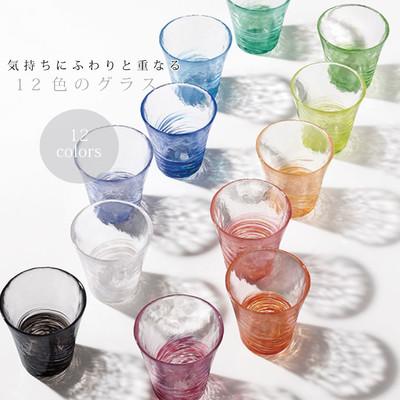 【津軽びいどろ】12色のグラス 日本製