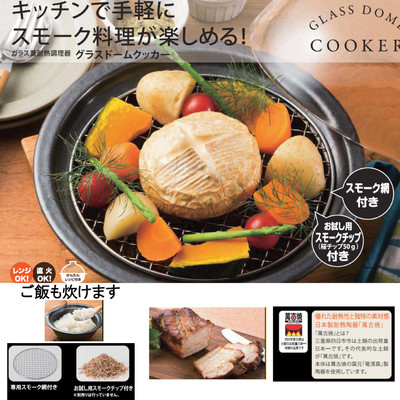 【日本製萬古焼】ごはんも炊ける スモーク料理&スチーム料理のできる土鍋 グラスドームクッカー