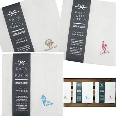 【日本製 かや生地ふきん】奈良県 ひとつひとつ丁寧に作ったKAYAKIJI FUKIN
