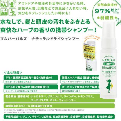 【日本製 水なしで使える爽快なハーブの携帯シャンプー】アウトドアにも!マムハーバルズドライシャンプー