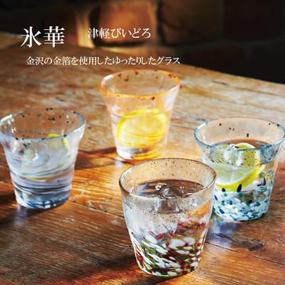 【津軽びいどろ日本の美しいガラス器】金沢の金箔を使用・・氷華 グラス