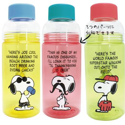 【SNOOPY PEANUTS 】セパレートボトル 3つに分解出来て氷を入れやすく洗いやすい♪