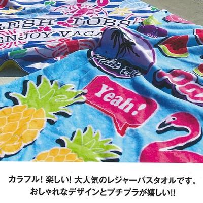 【夏のビーチにカラフルな夏柄いっぱい】定価1000円 レジャーバスタオル