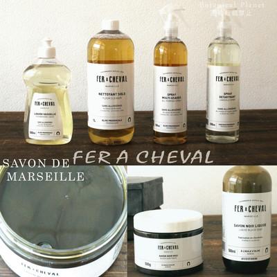 【FER a CHEVAL】フェールシュヴァル ナチュラルな食器石鹸&フロアクリーナー&ホームケアソープ
