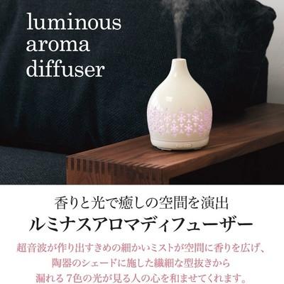 【香りと光で演出される癒しの空間】ルミナスアロマディフューザー スノー