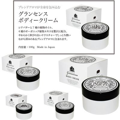 日本製【Grancense】グランセンスボディクリーム