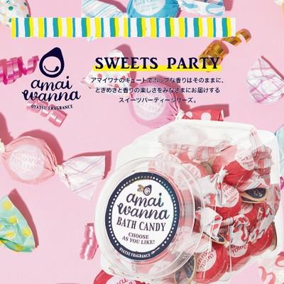 【amai wannnaアマイワナ】バスキャンディー キュートな入浴剤 1粒タイプ&ポット入りタイプ