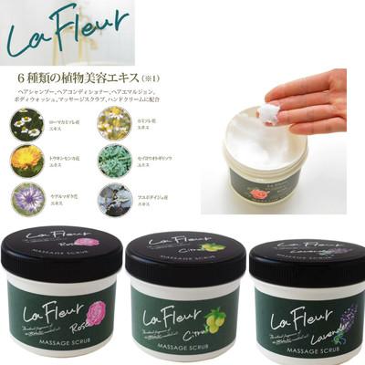 【日本製】深呼吸したくなる本物の香り La Fleur-ラ・フルール-マッサージスクラブ