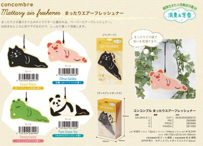 【concombre】まったりエアーフレッシュナー しっかり香って消臭