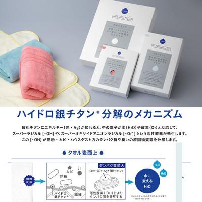 【日本製 医師と開発したクリーン技術】ハイドロ銀チタンタオルシリーズ 花粉・ハウスダスト・匂い対策に!