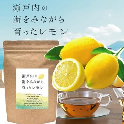 【日本製 広島県産レモンの爽やかなレモン紅茶】瀬戸内の海をみながら育ったレモンフレーバーティー