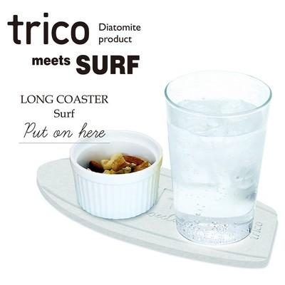 【人気の珪藻土が更におしゃれに♪】trico SURFロングコースター