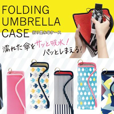 【濡れた傘を便利に収納♪ペットボトルにも!】折り畳み傘ケース