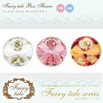【FairyTaleリボンがついてギフトにぴったり♪】ボックスフラワーフェアリーテイル