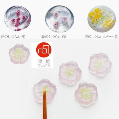 【津軽びいどろ日本製】箸置き 春サクラ