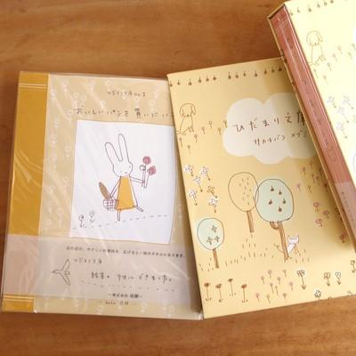 サカキバラメグミ 絵本タオル