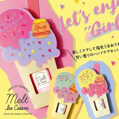 【可愛いアイスクリームでお手軽ネイルケア】メルトアイスクリーム ハンド&ネイルクリーム・ネイルファイルセット