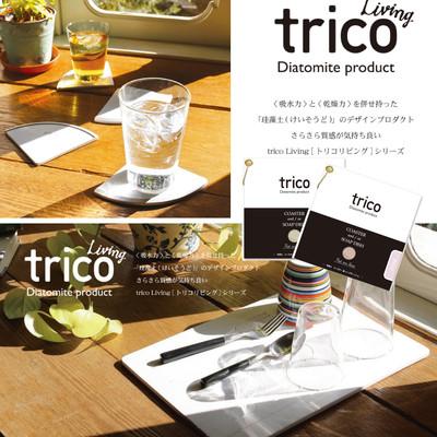 【人気の珪藻土が更におしゃれに♪】trico コースター兼ソープディッシュ&食器用水切りマット