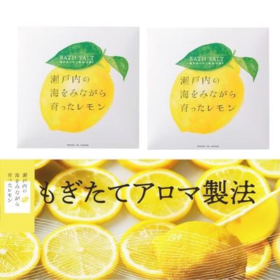 日本製【瀬戸内産レモン精油使用】瀬戸内レモン アロマバスソルト