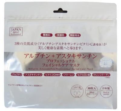 日本製【アルブチン+アスタキサンチン】美容液たっぷりフェイスマスク