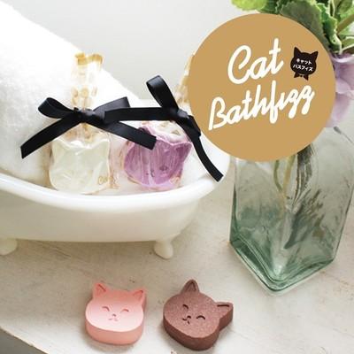 【リボン付きでかわいい猫の入浴剤♪】キャットバスフィズ
