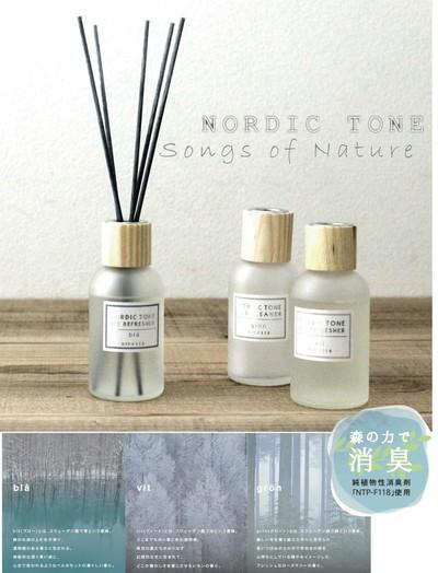 【NORDIC TONE 純植物性の森の力で消臭】ノルディックトーン エアークリーナーディフューザーbyアートラボ