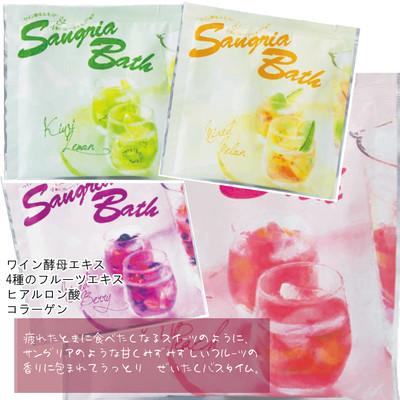 日本製【ワイン酵母エキスで贅沢バスタイム】サングリアバス入浴剤