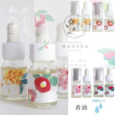 【ART LABO】色づき華やぐ和花の香り wanoka香油