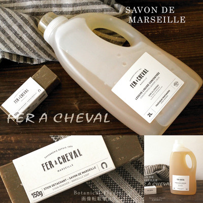【FER a CHEVAL】フェールシュヴァル ナチュラルな洗濯用ランドリーソープ