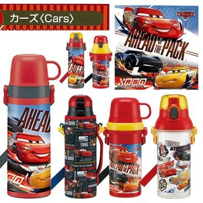 【カーズ】プラ&ステンレスボトル・水筒